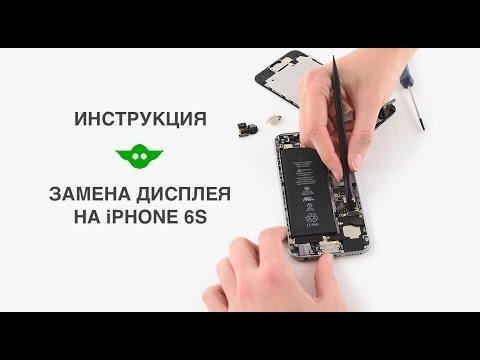 Как поменять дисплей на айфон 6s
