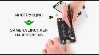 Заміна дисплея на iPhone 6s | Як замінити дисплей на Айфон 6s інструкція