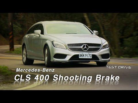 Mercedes-Benz CLS 400 Shooting Brake 試駕