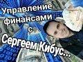Управление финансами с Сергеем Кибус