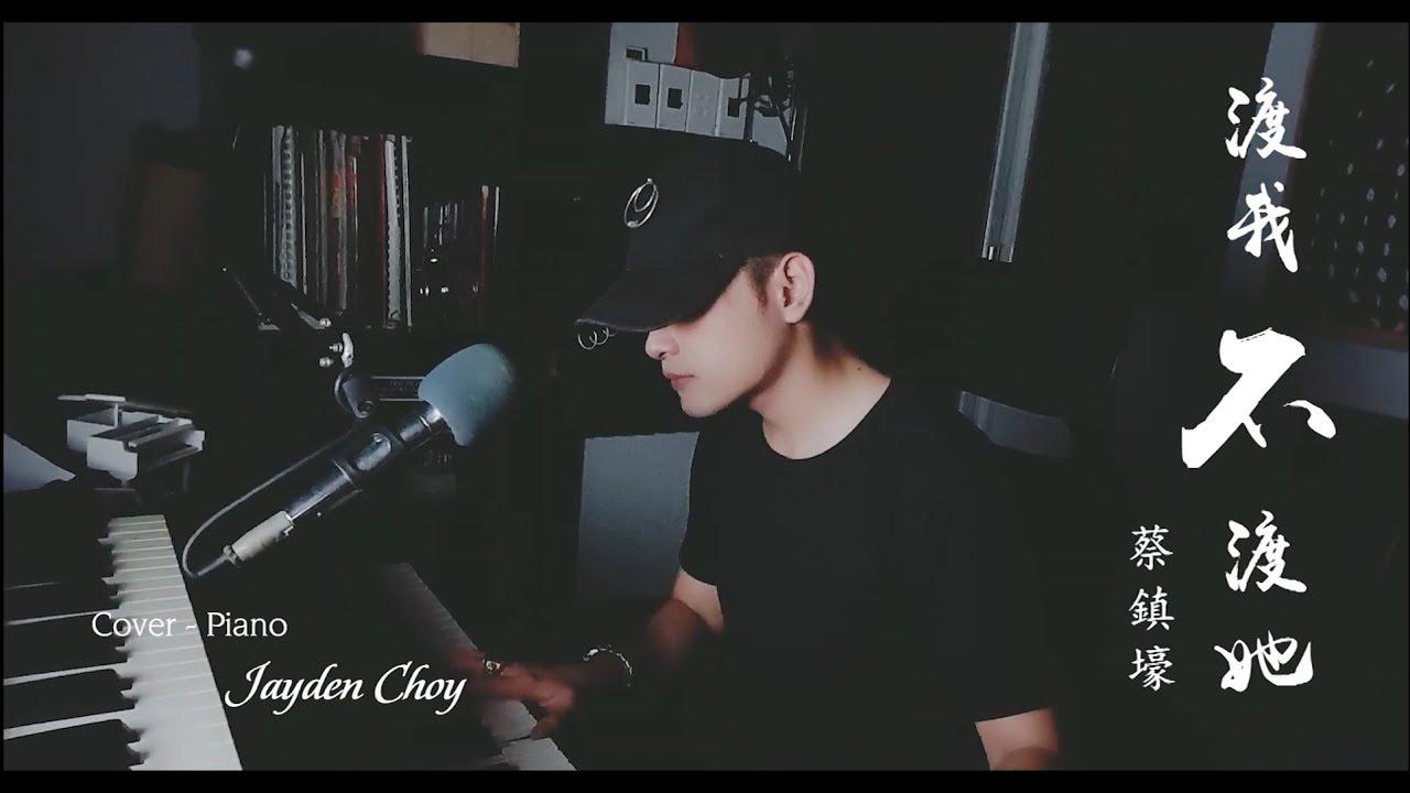 渡我不渡她 / Du Wo Bu Du Ta / Độ ta không độ nàng (Piano Version) - Jayden Choy 蔡鎮壕
