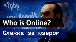 кто онлайн на сайте, скрипт на PHP