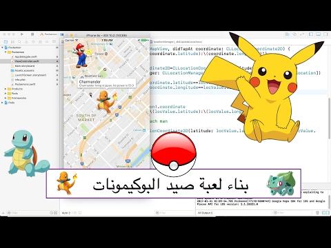 45- iOS|| Pokemon Game - بناء لعبة صيد البوكيمونات
