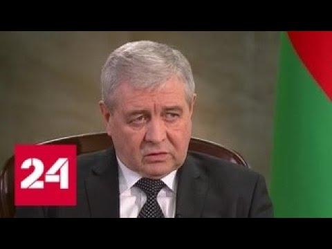 Владимир Семашко: граждане России и Белоруссии имеют равные права - Россия 24