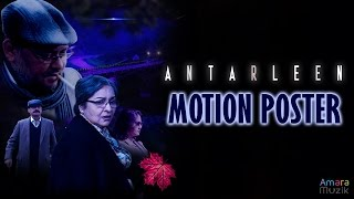 Download Hindi Video Songs - Antarleen | Bangla Movie 2016 | First Look Motion Poster | Mamata Shankar, Kharaj Mukherjee