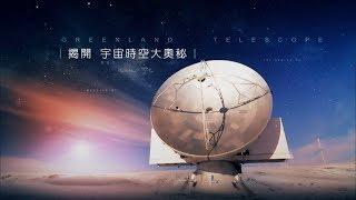 5/20(日)晚間10點【百年孤寂 聚焦格陵蘭】鎖定東森新聞51頻道