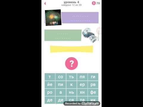 Игра 2 подсказки: слова по слогам 4 уровень ответы