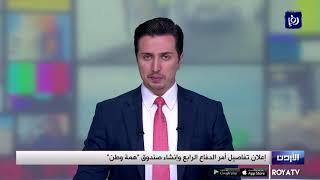 """تفاصيل أمر الدفاع الرابع وإنشاء صندوق """"همة وطن"""" 31/3/2020"""