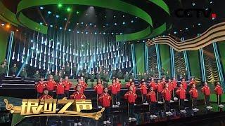 青岛红帆童声合唱团、中航江口凤之音少儿合唱团演唱《草》|《银河之声》CCTV少儿 - YouTube