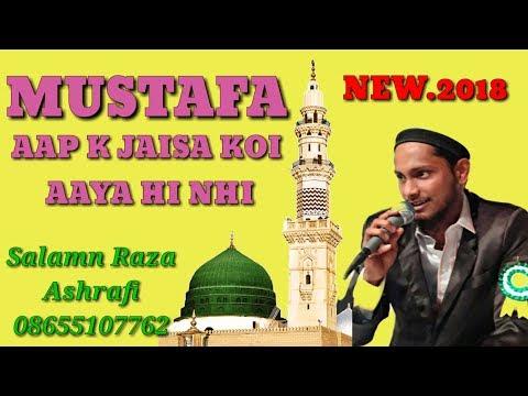 Mustafa Aapke Jaisa Koi Aaya Hi Nahi By Salman Raza Ashrafi