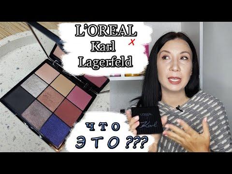 Loreal Karl Lagerfeld Новая палетка теней/ ЧТО-ТО ПОШЛО НЕ ТАК!!