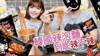 【哈囉小劇場】挑戰韓國辣泡麵。到底辣不辣! Super spicy Korean Ramen Challenge [GINAXROSE 哈囉小劇場] thumbnail