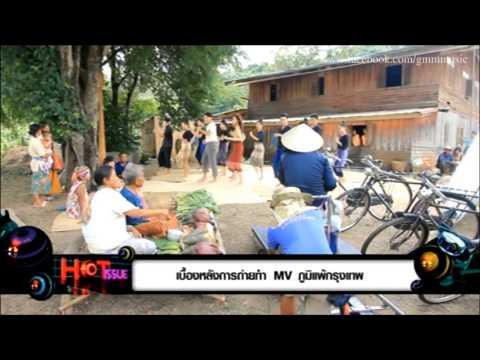 """Live@G: เบื้องหลัง MV """"ภูมิแพ้กรุงเทพ"""" ป้าง นครินทร์"""
