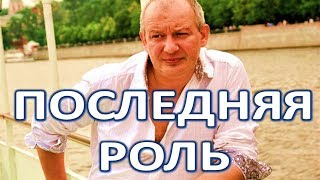 Последнюю роль Дмитрия Марьянова вырезали из фильма!