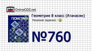 Задание № 760 — Геометрия 8 класс (Атанасян)