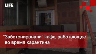 """""""Забетонировали"""" кафе, работающее во время карантина"""