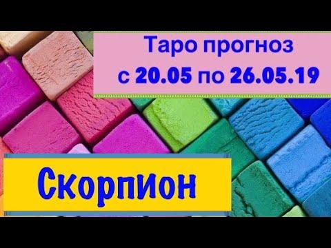 Скорпион гороскоп на неделю с 20.05 по 26.05.19 _ Таро прогноз