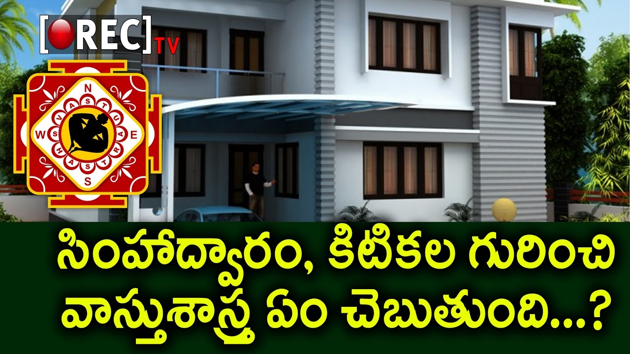 Vastu Rules For Number Of Doors And Windows For New House I Rectv Bhakti