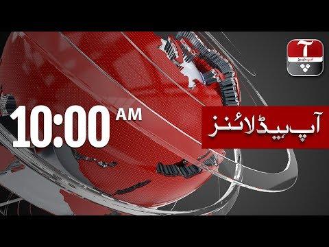 AAP NEWS Headlines   Bulletin   10:00AM   29-03-2020