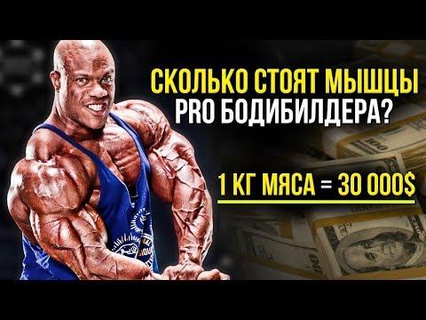 Сколько стоит 1 кг мышц PRO Бодибилдера? (Затраты на Бодибилдинг)