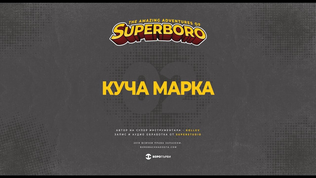 02.БОРО ПЪРВИ - КУЧА МАРКА (prod. KOLEV)