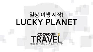 LUCKY PLANET 캐리어 -코코캅