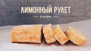 Рулет с лимонным курдом без сахара, без масла (91 ккал) / Быстрый пп-рецепт
