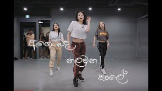 age-banda-nalawena-thaale-dimi3-1-million-dance-studio-8d-8d-music-sl