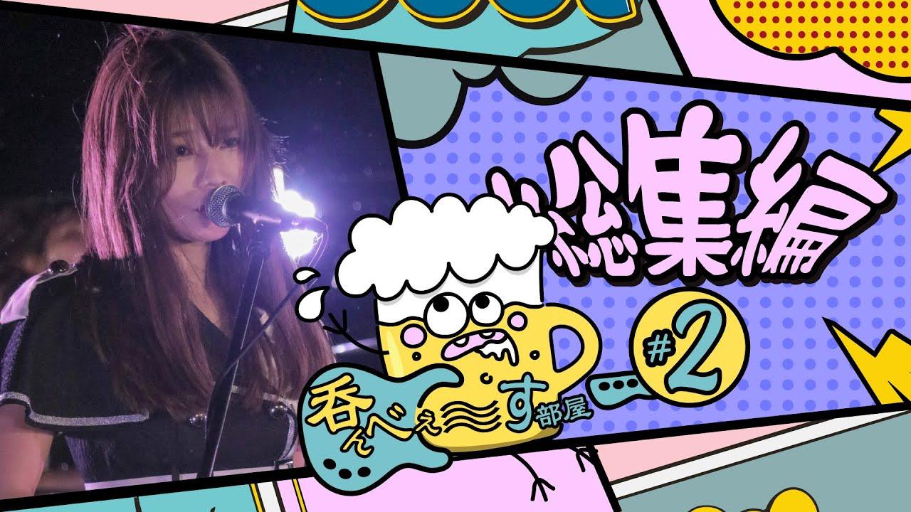 【あいにゃんの呑んべぇ〜す部屋】#2