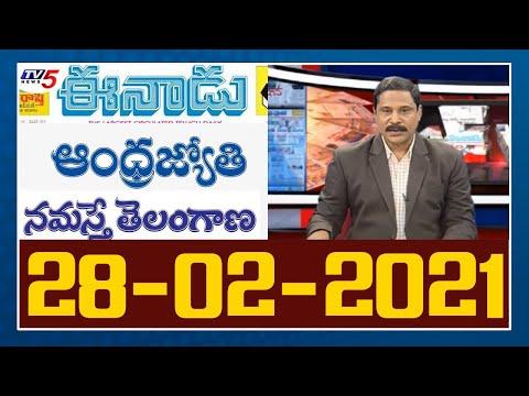 Today News Paper Main Headlines | 28th February 2021 | AP, TS | Telugu News | Ravipati Vijay | TV5 teluguvoice