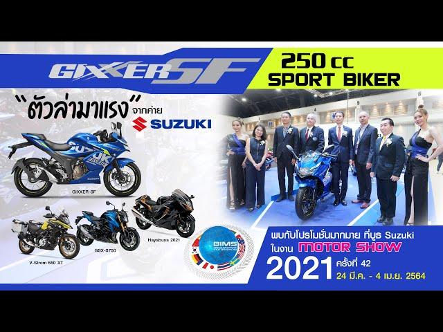 ตัวล่ามาแรง GIXXER SF 250 จาก Suzuki พร้อมโปรโมชั่นอีกมากมาย