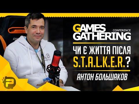 Антон Большаков — про славу, гроші та найуспішнішу українську студію (Games Gathering 2019)