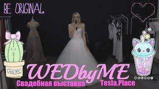 Свадебная выставка WedByMe 2018. Обзор. Tesla.Place. Wedding by Mercury. Свадьба. Декор. Флористика