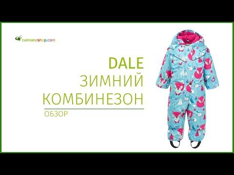 Зимний комбинезон DALE для девочек (Caimano, Зима 2018/19)