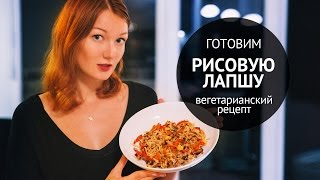 готовим рисовую лапшу с овощами  Вегетарианские рецепты