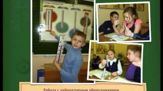 ФГОС НОО  опыт начальной школы