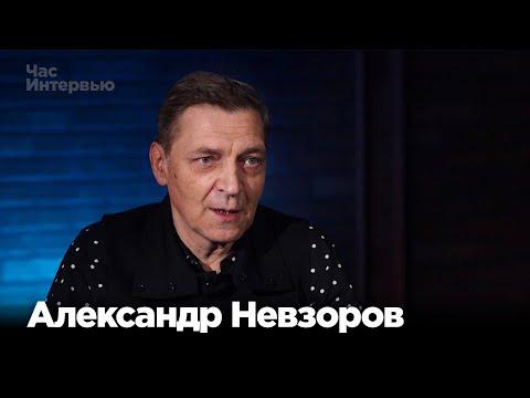 """Александр Невзоров в программе """"Час интервью"""""""