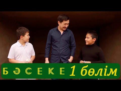 «Бәсеке» 1 сезон, 1 серия