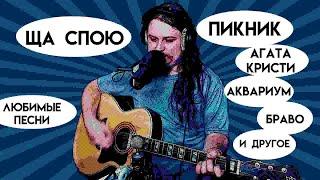 🎵 Утреннее песнопение ♪ онлайн под акустическую 🎸 гитару: Пикник БГ Браво Агата КиШ. Живой звук 🤘