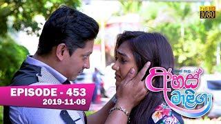 Ahas Maliga | Episode 453 | 2019-11-08 Thumbnail
