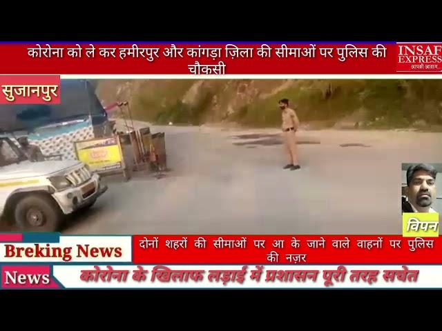 कांगड़ा व हमीरपुर सीमा पर पुलिस है चौकस।रिपोर्ट : विपन कुमार