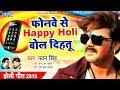 आ गया Pawan Singh का नया धमाकेदार होली गीत 2019   Phonewe Se Happy Holi Bol Dihatu   Holi Song Mp3