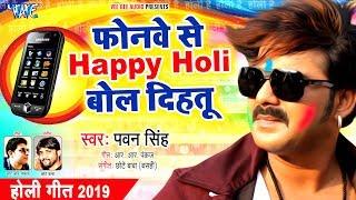 आ गया Pawan Singh का नया धमाकेदार होली गीत 2019   Phonewe Se Happy Holi Bol Dihatu   Holi Song