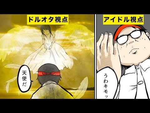 【漫画】推しメンに会うとどうなるのか?/握手会【マンガ動画】