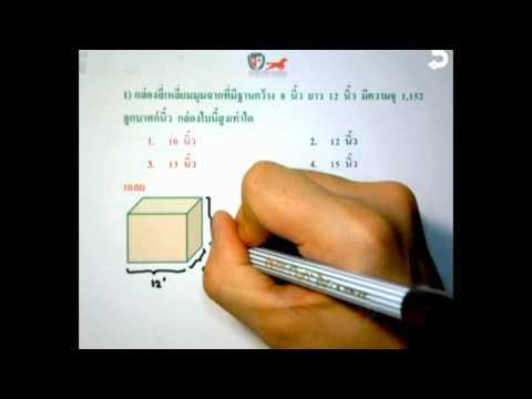 เฉลยข้อสอบคณิตศาสตร์ ม.3(Fin T1) ตอนที่1