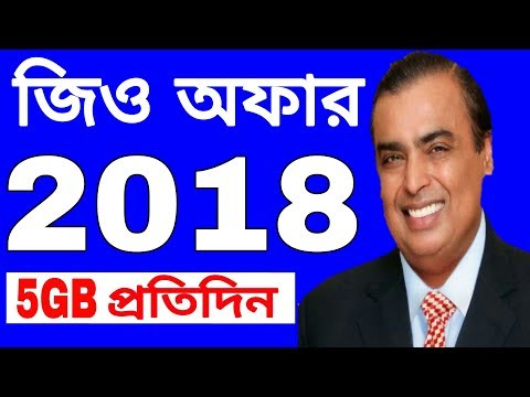Jio 2018 Happy New Year Special All Offer Details Bangla.