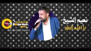 يا اغلى  البشر - نعيم  الشيخ  New 2019