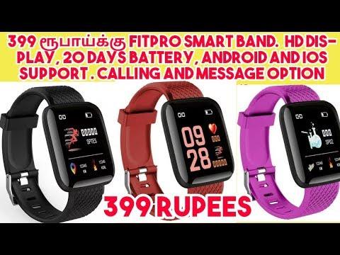 399 Rupees Best Fitness Band |Health Band |Fitness Tracker| Smart Band |Rajtecinfo thumbnail