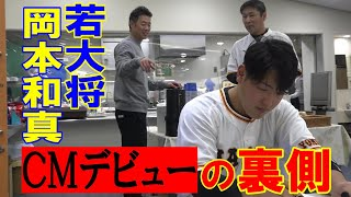 若大将・岡本和真 CMデビューの裏側