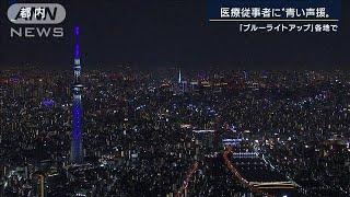 """医療従事者に青い声援""""ブルーライトアップ""""各地で(20/04/30)"""